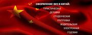 оформление всех видов виз в КНР